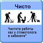 Utp-chisto-min Главная