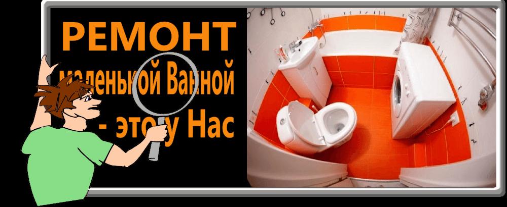 remont-malenkoy-vanny-50 Главная