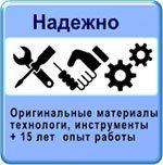 utp-nadezhno-min Главная