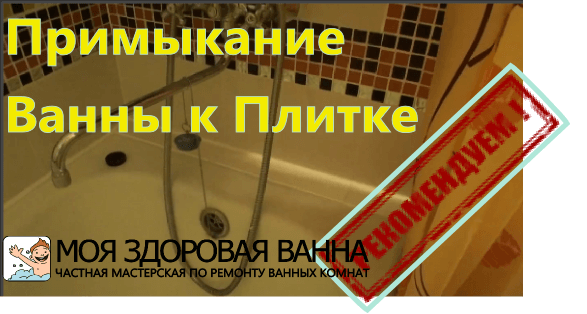 10-3 Примыкание Ванны к плитке в Ремонте Ванной Комнаты