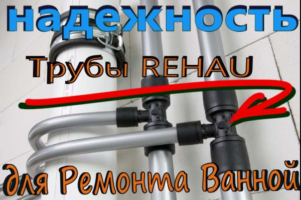 11-2-600x398 Ремонт Ванной Пластиковой Трубой Rehau - Вариант Исполнения