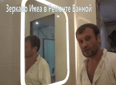 12 Зеркало Икеа