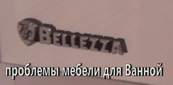 18-600x297 3 Проблемы мебели Bellezza