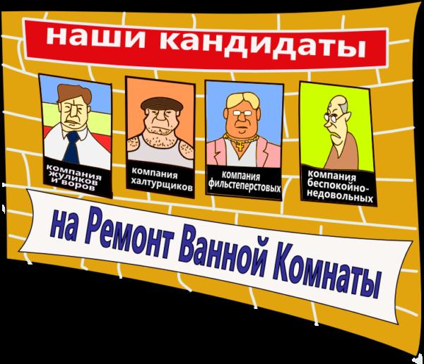22-600x516 Кандидаты на Ремонт Ванной Комнаты