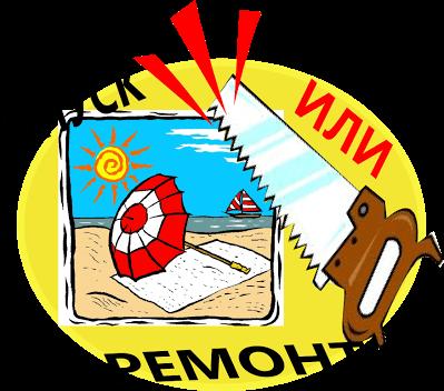 23 Отпуск на Ремонт Ванной - да или нет?