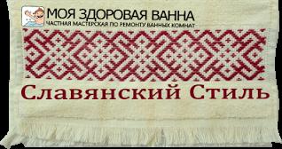 31 Славянский Стиль