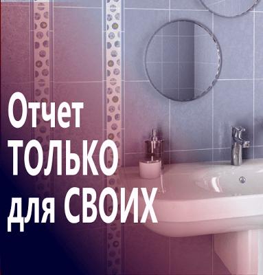32 Оборудование для Ремонта Ванных Комнат