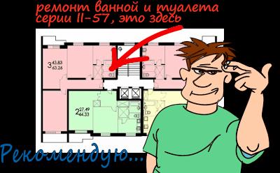 34 Ремонт Ванной Комнаты серия II-57 от Олега Ивановича