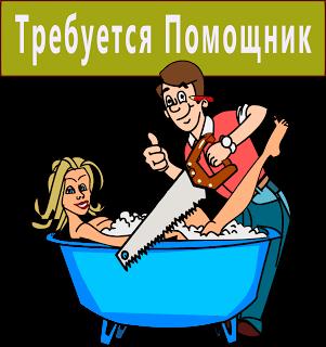 44 Требуется Помощник Ученик Мастера по Ремонту Ванных Комнат