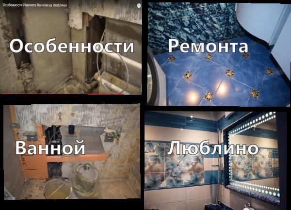 56-600x433 Особенности Ремонта Ванной Москва Люблино