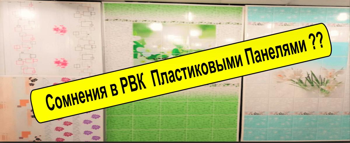 RVK-Plastikoye-Paneli0 Сомнения в РВК Пластиковыми Панелями ???