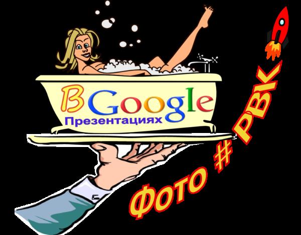 RVK-v-Google-Prezentaciyakh-600x470 Фото РВК  Беляево  в Google Презентациях