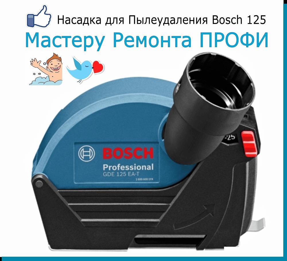 Masteru-remonta-like-1 Насадка пылеудаления УШМ 125 Bosch  Мастеру Ремонта Ванных
