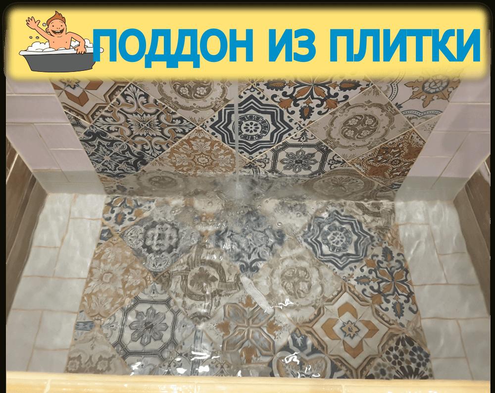 Poddon-iz-plitki Душевой поддон из плитки.