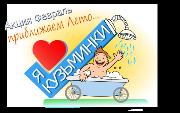 Sanuzel-Luchshiy-Kuzminkakh-1-600x378 Ремонт Ванной - Лучшее в Кузьминках!