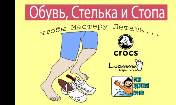 Prof-Obuv-Mastera-letat-600x359 Профессиональная обувь для мастера ремонта ванных