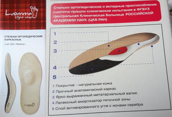 stelki-luomma-1-600x410 Профессиональная обувь для мастера ремонта ванных