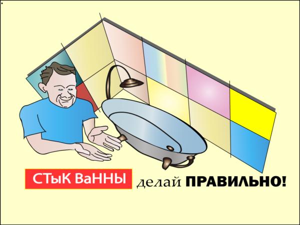 styk-vanny-pravilno-600x451 Стык Ванны | Последний Этап Установки Чугунной ванны