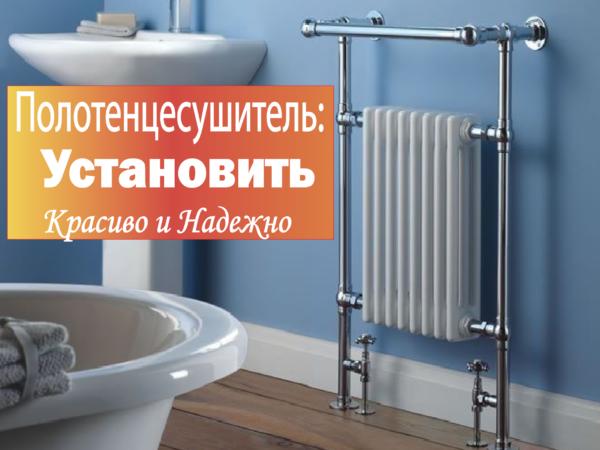 Ustanovka_polotencesushitelya_v_vannoy-600x450 Установка полотенцесушителя в ванной
