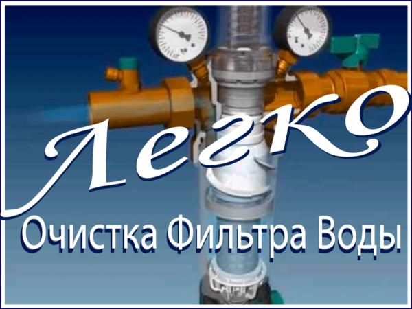 ochistka-filtra-vody-600x450 Очистка фильтров воды в квартире | Слабый напор воды в санузле,ванной комнате и туалете.