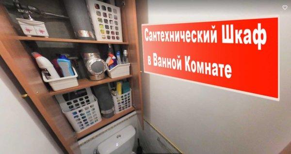 Santekhnicheskiy_SHkaf_v_vannoy_Komnate-600x317 Мой Сантехнический Шкаф