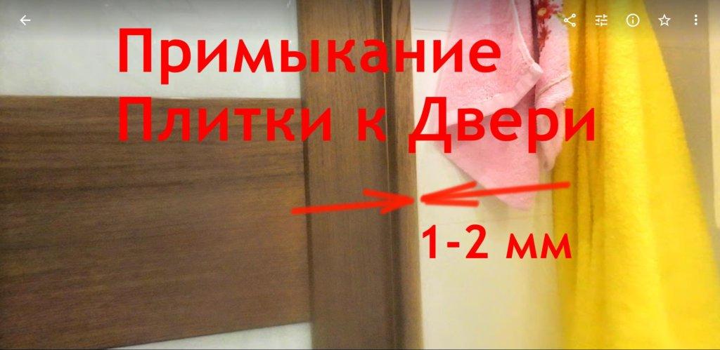 Primykanie-plitki-k-dveri-vannoy-komnaty1-1-1024x499 Примыкание Плитки к Двери Ванной Комнаты