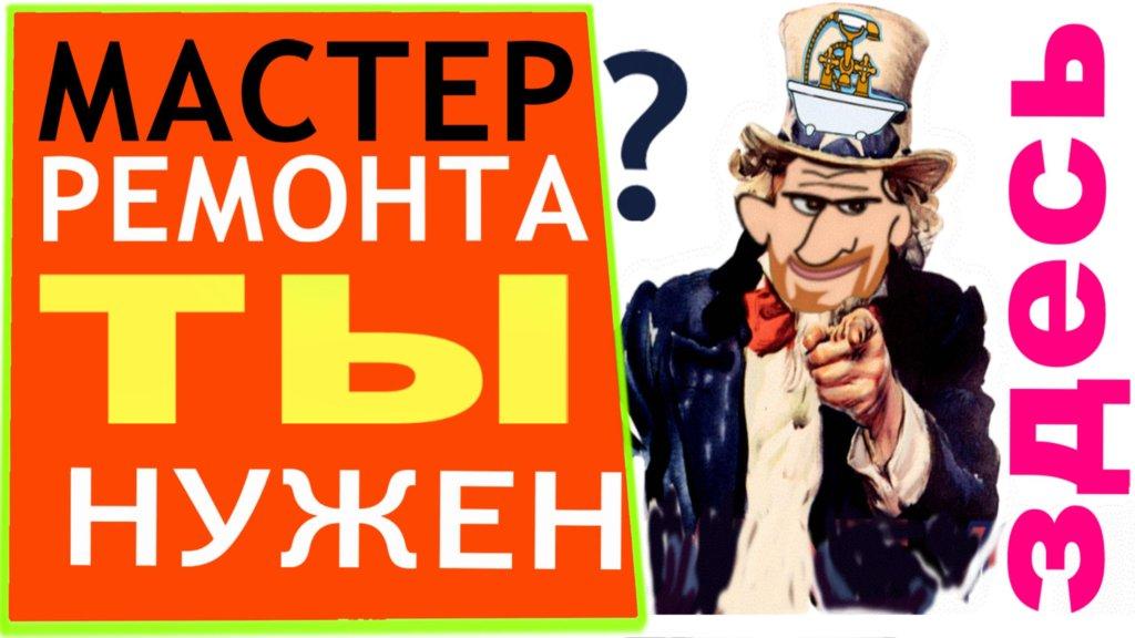trebuetsya-master-remonta-jpeg-1024x576 Требуется Мастера Ремонта Ванных